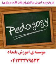 آموزش مدیریت و مربیگری برای تاسیس آموزشگاه
