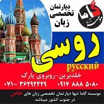 تدریس و آموزش زبان روسی ( پادفک پزشکی ) در یاسوج