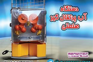 دستگاه آب پرتقال گیر صنعتی - 1