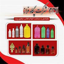 تولید انواع بطری پت و ساخت قالب بطری در اصفهان