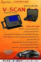 فروش دستگاه دیاگ ارزان و حرفه ای ، دیاگ خودرو