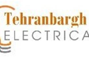فروشگاه اینترنتی تهران برق ، فروش تجهیزات برق