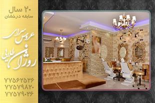 عروس سرای روژان طلائی بهترین سالن شرق تهران