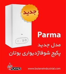 نمایندگی مجاز فروش و خدمات پس از فروش پکیج بوتان - 1