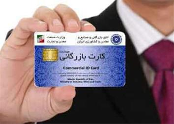 کارت بازرگانی حقوقی - 1