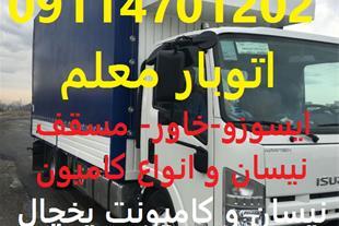 باربری در لاهیجان ،حمل تضمینی بار و اثاثیه منزل
