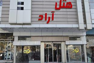 رزرو هتل آراد مشهد ویژه نوروز 1396
