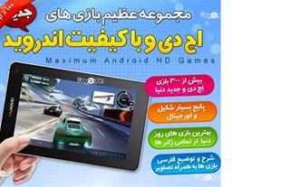 مجموعه عظیم بازی های با کیفیت HD اندروید منتشر شد