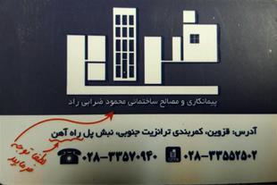 مصالح ساختمانی محمود ضرابی راد
