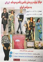 عرضه و پخش لباس زنانه و مردانه ارزان به سراسر کشور