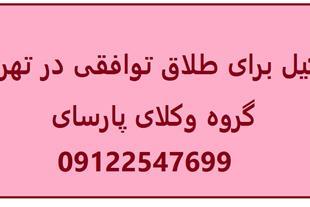 وکیل برای طلاق توافقی در تهران - 1
