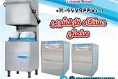 دستگاه ظرفشویی صنعتی
