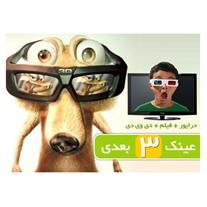 عینک سه بعدی | خرید عینک سه بعدی  | فروش عینک