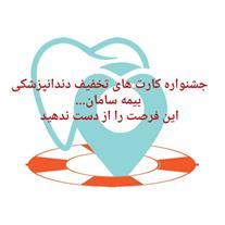 جشنواره 20-20 کارت تخفیف دندانپزشکی بیمه سامان
