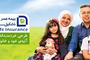 بهترین بیمه عمر رو با ما تجربه کنید