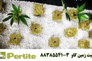 پرلیت کشاورزی - کودهای شیمیایی پرلیت - Perlite