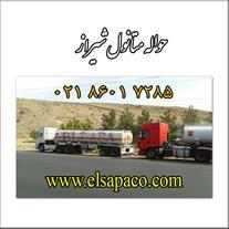 فروش حواله متانول شیراز