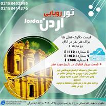 تور رویایی سفر به اردن