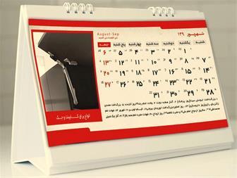 تقویم رومیزی و دیواری - 1