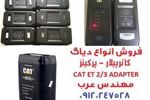 دیاگ ماشین آلات راهسازی کاترپیلار و پرکینز ET3 CAT