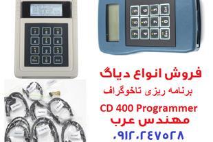 دستگاه انواع تاخوگراف  CD400 Programmer