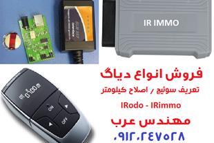 تعریف سوئیچ و اصلاح کیلومتر IRodo - IRimmo