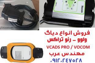 دیاگ ولوو Vcads  -VoCoM