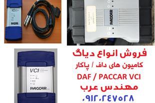 دیاگ داف DAF VCI-560 ، جهت عیب یابی کامیون های داف