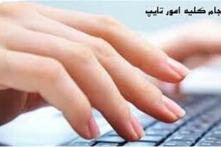 انجام خدمات تایپ فارسی به فارسی و انگلیسی