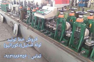 فروش کارخانه تولید لوله استیل (درکوراتیو)