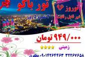 تور باکو نوروز 96 تنها 999 هزار تومان