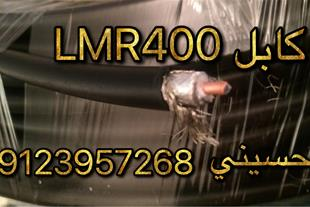 LMR400