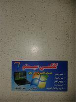 نصب ویندوز و نرم افزار کامپیوتری