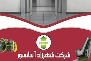 آسانسور شهرزاد