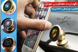 نگهدارنده مغناطیسی موبایل