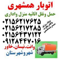 ارزان بار همشهری حمل و نقل اثاثیه منزل  - اداری