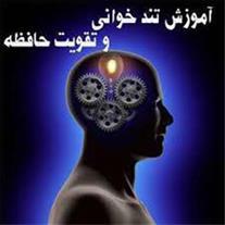 آموزش تند خوانی و روش مطالعه در تبریز