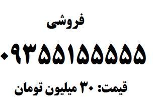 فروشی 09355155555