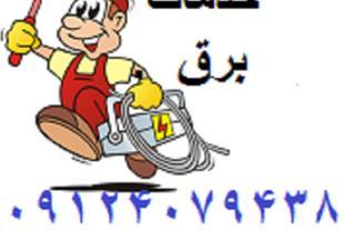 برقکار با نازلترین قیمت سراسر تهران برقکارماهر برق