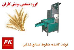 دستگاه بسته بندی حبوبات و خشکبار - 1