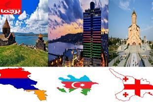 تور گرجستان - تور ارمنستان - تور آذربایجان - 1