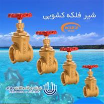 عرضه لوله و اتصالات آب و فاضلاب در استان قم
