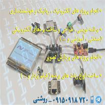پروژه های الکترونیک،رباتیک و هوشمندسازی