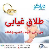طلاق غیابی - 1