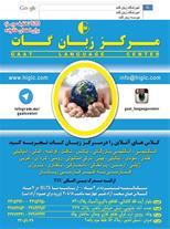 مرکز زبان گات برگزار کننده کلاسهای زبان فارسی