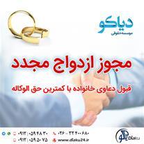 اخذ مجوز ازدواج مجدد