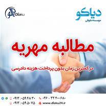 مطالبه مهریه - 1
