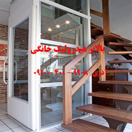بالابر خانگی ، آسانسور خانگی ، فروش ، نصب بالابر - 362Loading image; بالابر خانگی ، آسانسور خانگی ، فروش ، نصب بالابر - 1 ...