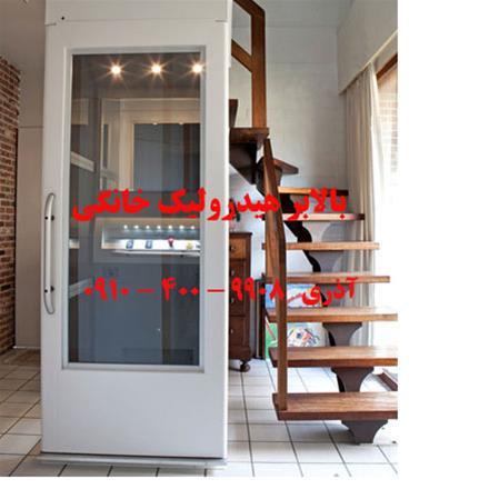 بالابر خانگی ، آسانسور خانگی ، فروش ، نصب بالابر - تبریز