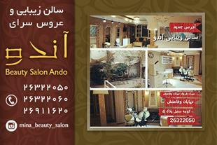 بهترین سالن زیبایی شمال شرق تهران سالن زیبایی آندو